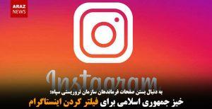 خیز جمهوری اسلامی برای فیلتر کردن اینستاگرام