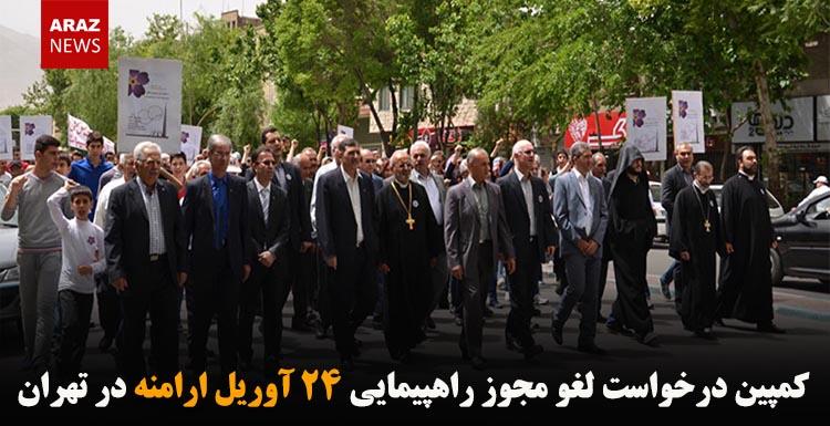 کمپین درخواست لغو مجوز راهپیمایی ۲۴ آوریل ارامنه در تهران