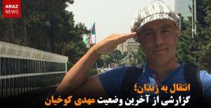 انتقال به زندان؛ گزارشی از آخرین وضعیت مهدی کوخیان