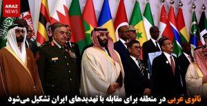 ناتوی عربی در منطقه برای مقابله با تهدیدهای ایران تشکیل میشود