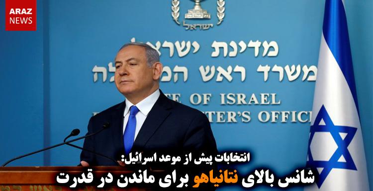 شانس بالای نتانیاهو برای ماندن در قدرت