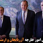 دیدار وزرای امور خارجه آزربایجان و ارمنستان در مسکو
