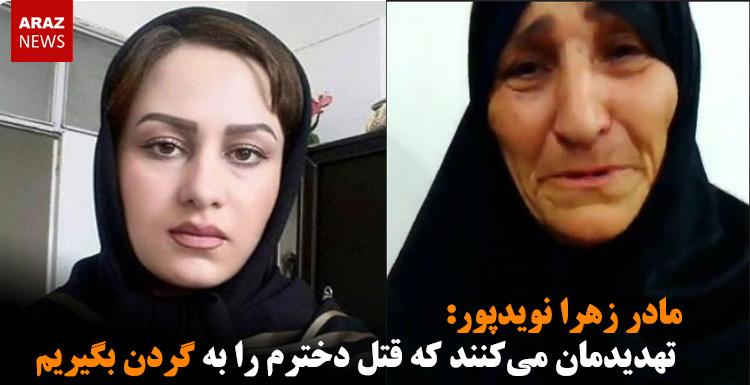 مادر زهرا نویدپور: تهدیدمان میکنند که قتل دخترم را به گردن بگیریم