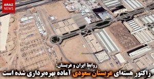 راکتور هستهای عربستان سعودی آماده بهرهبرداری شده است