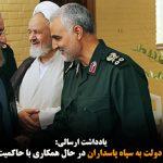 آیا روحانی در اعطای دولت به سپاه پاسداران در حال همکاری با حاکمیت است؟ -ارسلان...