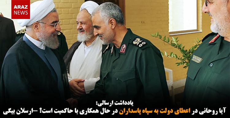 آیا روحانی در اعطای دولت به سپاه پاسداران در حال همکاری با حاکمیت است؟ -ارسلان بیگی
