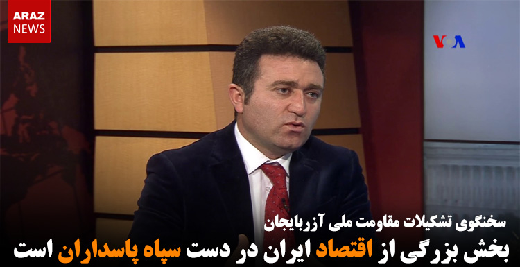 بخش بزرگی از اقتصاد ایران در دست سپاه پاسداران است