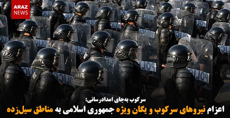 اعزام نیروهای سرکوب و یگان ویژه جمهوری اسلامی به مناطق سیلزده