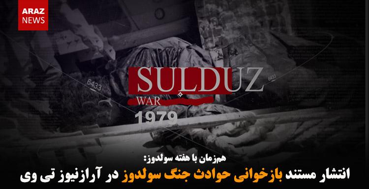 انتشار مستند بازخوانی حوادث جنگ سولدوز در آرازنیوز تی وی