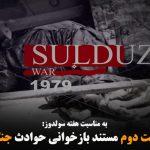 انتشار قسمت دوم مستند بازخوانی حوادث جنگ سولدوز