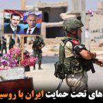 درگیری نیروهای تحت حمایت ایران با روسیه در سوریه