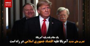 تحریم های جدید آمریکا علیه اقتصاد جمهوری اسلامی در راه است