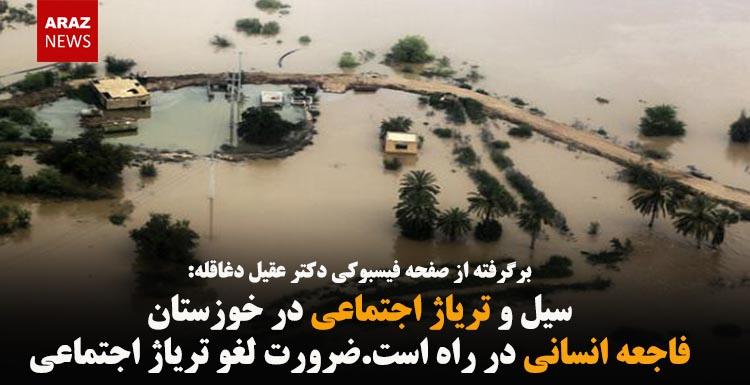 سیل و تریاژ اجتماعی در خوزستان