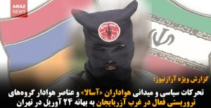 تحرکات سیاسی و میدانی هواداران «آسالا» و عناصر هوادار گروههای تروریستی فعال در غرب آزربایجان...