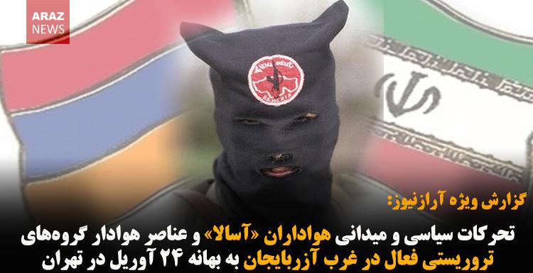 تحرکات سیاسی و میدانی هواداران «آسالا» و عناصر هوادار گروههای تروریستی فعال در غرب آزربایجان به بهانه ۲۴ آوریل در تهران