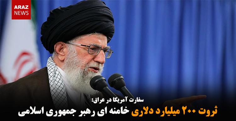 ثروت ۲۰۰ میلیارد دلاری خامنه ای رهبر جمهوری اسلامی