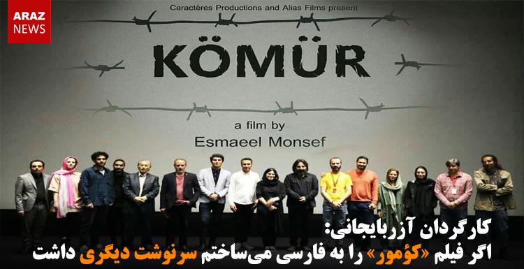 اگر فیلم «کؤمور» را به فارسی میساختم سرنوشت دیگری داشت