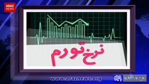 بی توجهی جمهوری اسلامی ایران به معیشت مردم