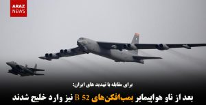 بعد از ناو هواپیمابر بمبافکنهای B52 نیز وارد خلیج شدند