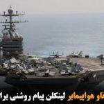 بولتون: اعزام ناو هواپیمابر لینکلن پیام روشنی برای ایران است