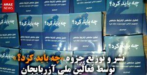 نشر و توزیع جزوه «چه باید کرد؟» توسط فعالین ملی آزربایجان