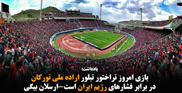 بازی امروز تراختور تبلور اراده ملی تورکان در برابر فشارهای رژیم ایران است-ارسلان بیگی