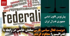 دویست فعال سیاسی فارس سخنان خاتمی در رابطه با فدرالیسم را محکوم کردند