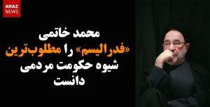 محمد خاتمی «فدرالیسم» را مطلوبترین شیوه حکومت مردمی دانست