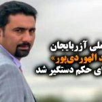 فعال ملی آزربایجان «حامد الهوردیپور» جهت اجرای حکم دستگیر شد