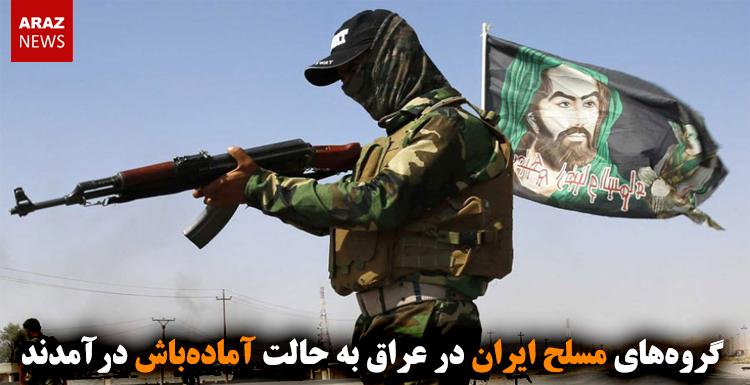 گروههای مسلح ایران در عراق به حالت آمادهباش درآمدند