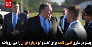 پمپئو در سفری تعیین نشده برای گفت و گو درباره ایران راهی اروپا شد