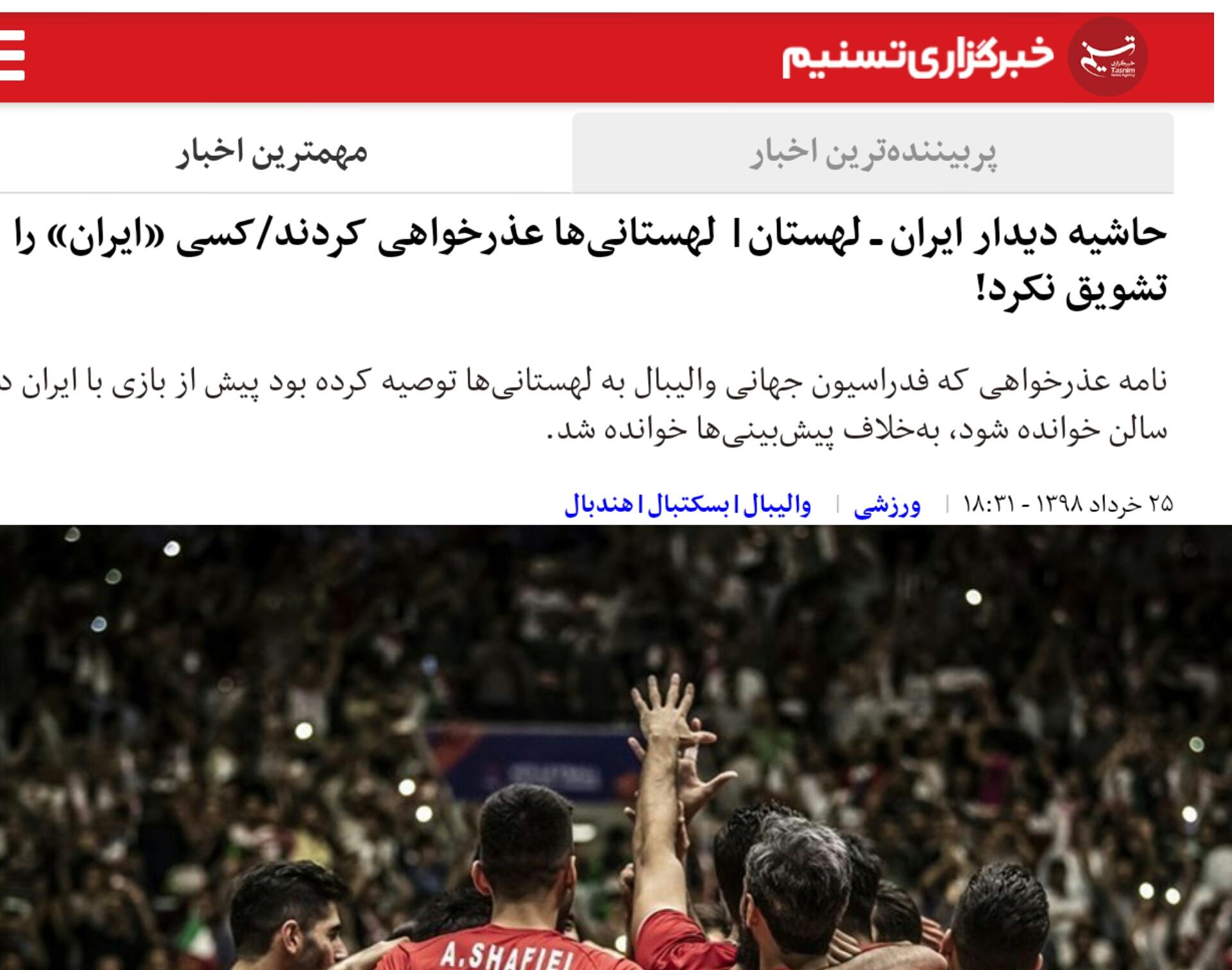"""در بازی ایران و لهستان کسی """"ایران"""" را تشویق نکرد"""