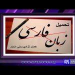 استعمارگری و نژادپرستی سیستم پان فارس حاکم بر جغرافیای ایران