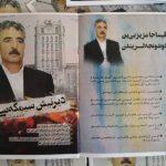 چاپ و پخش کتابچه دیرنیش سیمگه سی+گزارش تصویری