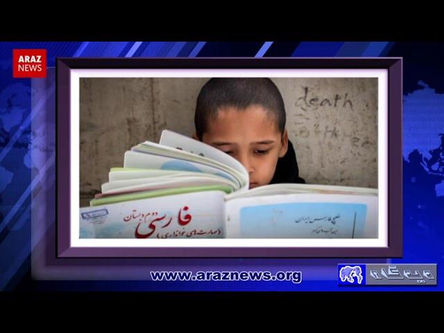 مجازات کودکان ۷ ساله غیر فارس با طرح بسندگی فارسی