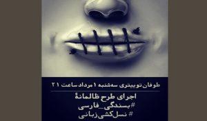 حضور گسترده فعالان حقوق بشر در طوفان توییتری بسندگی فارسی