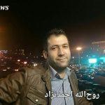 بیخبری از وضعیت «روحالله احمدنژاد» فعال آزربایجانی