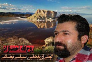 «روحالله احمدنژاد» فعال آزربایجانی با قرار وثیقه از زندان تبریز آزاد شد
