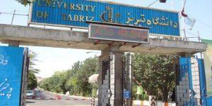 دانشگاه تبریز در جمع دانشگاههای برتر جهان