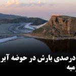 کاهش ۵۵ درصدی بارش در حوضه آبریز دریاچه اورمیه
