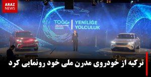 ترکیه از یک خودروی مدرن ملی رونمایی کرد