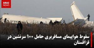 سقوط هواپیمای مسافربری حامل ۱۰۰ سرنشین در قزاقستان
