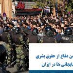 گزارش «آهراز» از وضعیت دستگیرشدگان آزربایجانی در اعتراضات آبان ماه