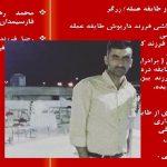 نگرانی از وضعیت سلامت آرش رستمی از فعالان مدنی قشقایی