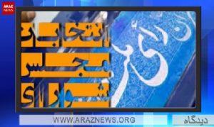 آزربایجان و مسئله تحریم یا شرکت در انتخابات مجلس رژیم ایران