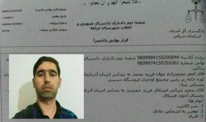 سازماندهی فشار امنیتی، قضایی تیم امنیتی آذریها علیه «سعید مینایی»