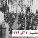 بیانیه تشکیلات مقاومت ملی آزربایجان به مناسبت سالروز ۲۱ آذر