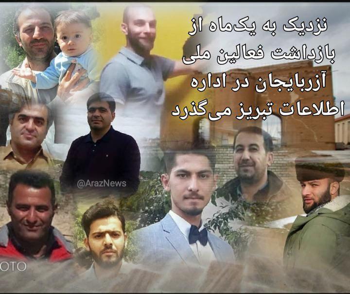 نزدیک به یکماه از بازداشت فعالین ملی آزربایجان در اداره اطلاعات تبریز میگذرد