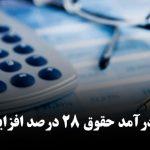 مالیات بر درآمد حقوق ۲۸ درصد افزایش یافت