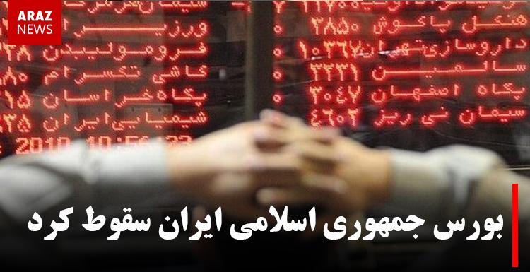بورس جمهوری اسلامی ایران ۱۵ هزار واحد کاهش یافت